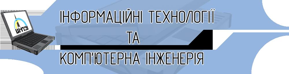 Інформаційні технології та комп'ютерна інженерія